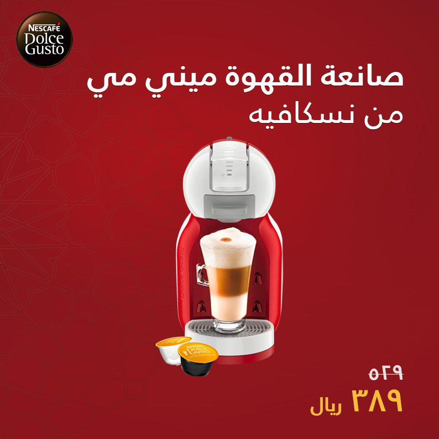 عروض xcite ramadan 2020 علي صانعة القهوة